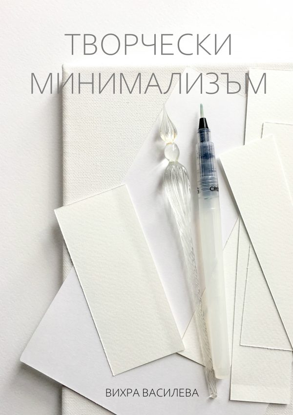 корица на книга Творчески минимализъм